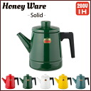 <> Solid solid enamel coffee pot Green 1.6 L ( 1. 0 l proper capacity ) ◆ ih support /ih 200 V / cooking appliances / kitchen goods / kitchen supplies / coffer Kettle / drip Kettle / pot / fire / green / chic / retro
