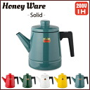 <> Solid solid enamel coffee pot smoke Blue 1.6 L ( 1. 0 l proper capacity ) ◆ ih support /ih 200 V-cooking appliances / kitchen goods / kitchen supplies / coffer Kettle / drip Kettle / pot / fire / blue / chic / retro