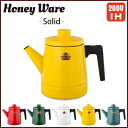 <> Solid solid enamel coffee pot yellow 1.6 L ( 1. 0 l proper capacity ) ◆ ih support /ih 200 V / cooking appliances / kitchen goods / kitchen supplies / coffer Kettle / drip Kettle / pot / fire / yellow / chic / retro
