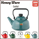 <> Solid solid enamel Kettle smoked blue 2.3 L ◆ ih support /ih 200 V / cooking utensils and kitchen goods / kitchen supplies / horror Kettle / Kettle / fire / fashion / retro