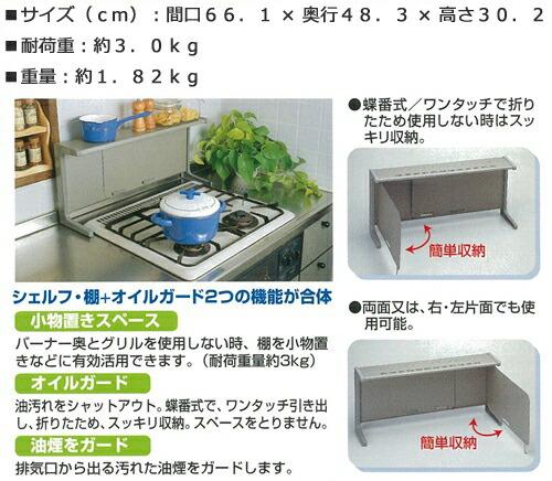 富士ホーロー システムキッチン用シェルフガード