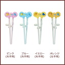 Q children's orthodontics chopsticks] Edison chopsticks for right hand pink, blue and yellow for left hand (orange) ◆ chopsticks and chopsticks, chopsticks / correctional / child ( 2 years-preschool ) / obedience training chopsticks and exercise / traini