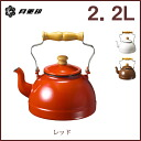 Enamel Kettle 2. 2 L red ◆ IH response /ih 200v response / Moon rabbit / get / Noda enameled / red / kitchen Toy / gadgets / enamel / ホーローケトル / Kettle / Kettle / retro / made in Japan