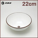 Enamel Bowl 22 cm Brown ◆ Noda enamel /-rabbit / get / gadgets / cooking supplies and cooking tools / enamel / Bowl / kitchen gadgets / enameled gadgets / white / tea / rim tea / oven cooking