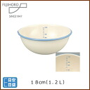 Enamel single-Bowl 18 cm ( 1. 2 L ) ◆ enamel ball / gadgets / cooking tools / ball / cute kitchen gadgets and enameled goods / 5P13oct13_b: arrival after views at 20% off]