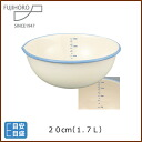 Enamel single-Bowl 20 cm ( 1. 7 L ) ◆ enamel / gadgets / cooking tools / ball / cute kitchen gadgets and enameled goods / 5P13oct13_b: arrival after views at 20% off]