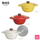 BMS (beams) 24 cm ( 3. 6 L ) all-in-one roller (yellow red white) ◆ IH correspondence / kitchen goods / enamel / pots / deep / enameled pot / enameled Pan / casserole / kitchen / convenient / ideas [20% off] / 5P13oct13_b