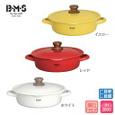 BMS (beams) 22 cm ( 2. 3 L ) shallow casserole yellow red white ◆ correspondence / kitchen toy / pots / shallow pot / enameled pot / enameled Pan / shallow pot / calibrating / oven IH remove the lid / 5P13oct13_b