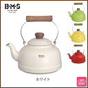 BMS (beams) 2. 3 L Kettle white ★ IH response / kitchen supplies and kitchen goods / kitchen gadgets / white / enamel / enamel / Kettle / Kettle / 5P13oct13_b