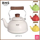 BMS (beams) 1. 6 L Kettle white ◆ IH support / kitchen Toy / gadgets / enamel and enamel Kettle / Kettle / 5P13oct13_b [reviews after arriving at 20% off]
