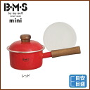 Enamel pot ミニソー span (with a ポリフタ) 12 cm 0. 8 L Red [BMS mini ( ビームスミニ ): ◆ milk hand pot / saucepan / red / enameled / enamel / kitchen / kitchen supplies and cooking fixtures / calibrated / lid Pan / baby food [after arriving at review at 20% off]