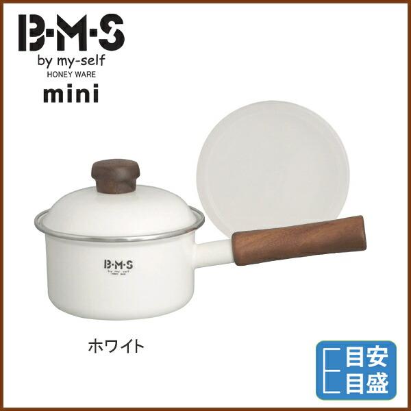 【富士ホーロー】BMS mini ミニソースパン12cm(0.8L) ホワイト