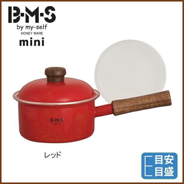 【BMSmini】14cm(1.1L)ミニソースパン(ポリフタ付)/レッド/片手鍋/ホーロー/琺瑯