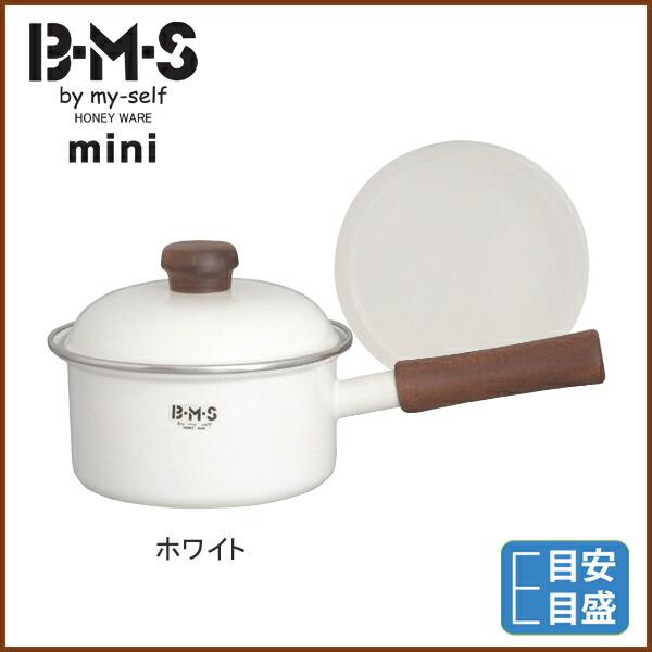 【BMSmini】14cm(1.1L)ミニソースパン(ポリフタ付)/ホワイト/片手鍋/ホーロー/琺瑯