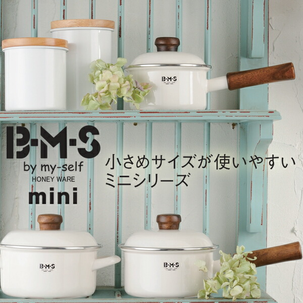 イメージ◆【BMSmini】14cm(1.1L)ミニソースパン(ポリフタ付)/ホワイト/片手鍋/ホーロー/琺瑯