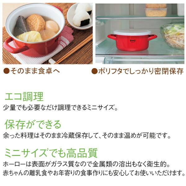 商品説明◆【BMSmini】14cm(1.1L)ミニソースパン(ポリフタ付)/レッド/片手鍋/ホーロー/琺瑯