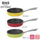 BMS (beams) 16 cm frying pan (yellow/red/green) ◆ IH support /IH / kitchen toy small / smallish small / yellow / red / green / aluminum / ミニフライパン / oven / per person for 5P13oct13_b / [review after arriving at 20% off]