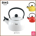 BMS (beams) fuefuki Kettle 1. 6 L white ◆ IH support /IH200V / kitchen toy white Kettle / Kettle / Piper / enamel / porcelain enameled [arr. 20% off in later reviews]