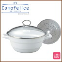 Enameled all-in-one 24 cm roller 2. 3 l ★ IH / como-Felice /COMO model / enamel / pots / deep pot / enameled pot / enameled pots / part with slatted with steaming / steamer / multifunctional pot