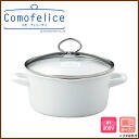 Enameled casserole 20 cm 2. Can remove the 9 l ★ IH response / como-Felice / white / enameled / pots / enamel / porcelain enamel pot / with part / pot and oven cooking