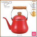 Drip Kettle 1. 5 L red ◆ IH support / kitchen toy / red / gadgets / enamel and enamel Kettle/Kettle/コーヒーケトル / 5P13oct13_b [arrival report views with 20% off]