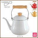 Drip Kettle 1. 5 L white ◆ IH support / コーヒーケトル / white / porcelain enamel and enamel Kettle/Kettle / kitchen toy / 5P13oct13_b: arrival after views at 20% off]
