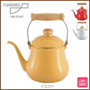 Drip Kettle 1. 5 L yellow ◆ IH support / kitchen toy / yellow / gadgets / enamel and enamel Kettle/Kettle/コーヒーケトル / 5P13oct13_b [arrival report views with 20% off]
