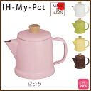 IH my pot ホーローケトル 1. 5 L pink ◆ IH response / kitchen Toy / gadgets / enamel / porcelain enameled / Kettle / Kettle / tickets / made in Japan [arr. 20% off in the later review] / 5P13oct13_b