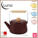 Enamel ルナケトル 1. 5 L Brown ◆ IH response / kitchen Toy / gadgets / enamel / porcelain enameled / Kettle / Kettle / tickets / made in Japan / fashionable [arr. 20% off in a later review] / 5P13oct13_b