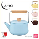 Enamel ルナケトル 1. 5 L light blue ◆ IH support / kitchen toy / blue / gadgets / enamel and enamel / Kettle / Kettle / tickets / made in Japan / fashionable [arr. 20% off in a later review]