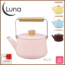 Enamel ルナケトル 1. 5 L pink ◆ IH response / kitchen Toy / gadgets / enamel / porcelain enameled / Kettle / Kettle / tickets / made in Japan / fashionable [arr. 20% off in a later review] / 5P13oct13_b