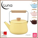 Enamel ルナケトル 1. 5 L yellow ◆ IH support / kitchen toy / yellow / gadgets / enamel and enamel / Kettle / Kettle / tickets / made in Japan / fashionable [arr. 20% off in a later review]