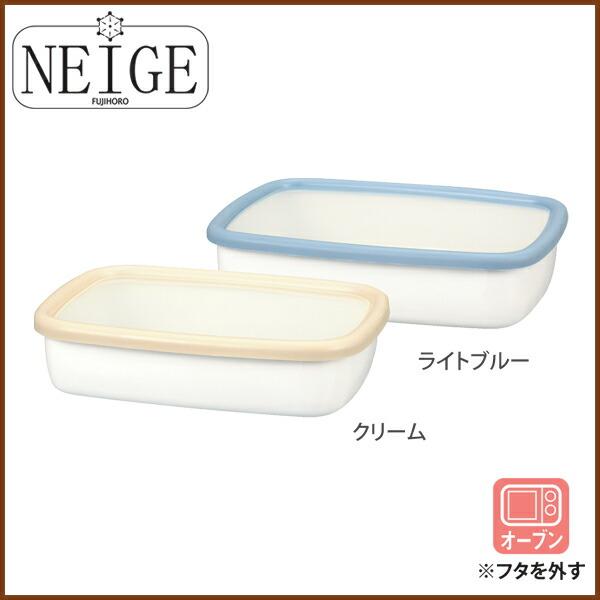 【NEIGE】ホーロー浅型角容器 L