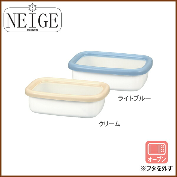 【NEIGE】ホーロー浅型角容器 S