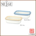 Enameled shallow containers square type S (light blue / yellow) ◆ oven cooking correspondence / kitchen goods / kitchen gadgets / enameled gadgets / enameled containers / enameled containers / save containers and sealed containers / Stocker / Tupperware