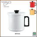 Enameled oil pot 1. 5 L white (activated carbon cartridge with) ◆ oil / enamel / porcelain enamel strainer 5P13oct13_b / instruments / filtration / white / kitchen gadgets and enameled goods [20% off]