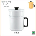 Enameled oil pot two-stage 1. 7 L white (activated carbon cartridge with) ◆ oil strainer [15% off] instrument / filtration / kitchen goods / kitchen gadgets / enameled gadgets / white / enamel / enamel / large / large / 5P13oct13_b