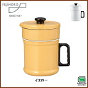Enameled oil pot two-stage 1. 7 L yellow (activated carbon cartridge with) ◆ oil strainer instrument / filtration / kitchen toy / convenient Toy / gadgets / enameled gadgets / enamel / enamel / large / large kitchens [15% off] / 5P13oct13_b