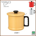 Enameled oil pot 1. Yellow 5 l with a activated carbon cartridge ◆ enameling and enameled / oil strainer unit / filtration / kitchen gadgets / yellow enamel goods 5P13oct13_b [20% off]
