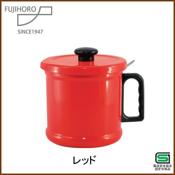 【富士ホーロー】1.5Lホーローオイルポット レッド/ホーロー/琺瑯/雑貨