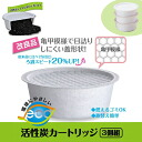 For enameled oil pot active carbon cartridge × 3 ◆ oil strainer / filtration / kitchen and kitchen gadgets kitchen filters [20% off] / 5P13oct13_b
