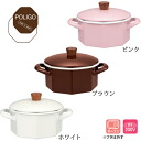 18 Cm POLIGO ( ポリゴ ) ( 2. 0 L ) casserole white Brown pink ◆ IH support / kitchen / pots / enameled saucepan enamel pot oven, remove the lid and made in Japan [arr. 20% off in a later review] / 5P13oct13_b
