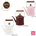 Drip Kettle 1. 5 L POLIGO ( ポリゴ ) (white, Brown, pink) ◆ IH support / kitchen Toy / gadgets / enamel and enamel Kettle / Kettle / / コーヒーケトル / drip cattle made in Japan / 5P13oct13_b: arrival after views at 20% off]