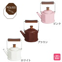 POLIGO ( ポリゴ ) 1. 1 L ミニケトル enameled white Brown pink ◆ IH support / ホーローケトル / porcelain enamel Kettle / ミニケトル / tea Kettle made in Japan [write arrival report view and 20% off] / 5P13oct13_b