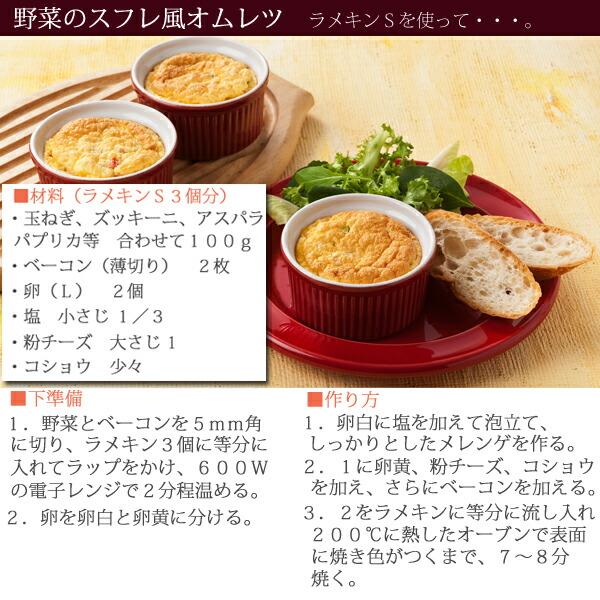 エミールアンリ ラメキンSレシピ/耐熱陶器/フリーカップ
