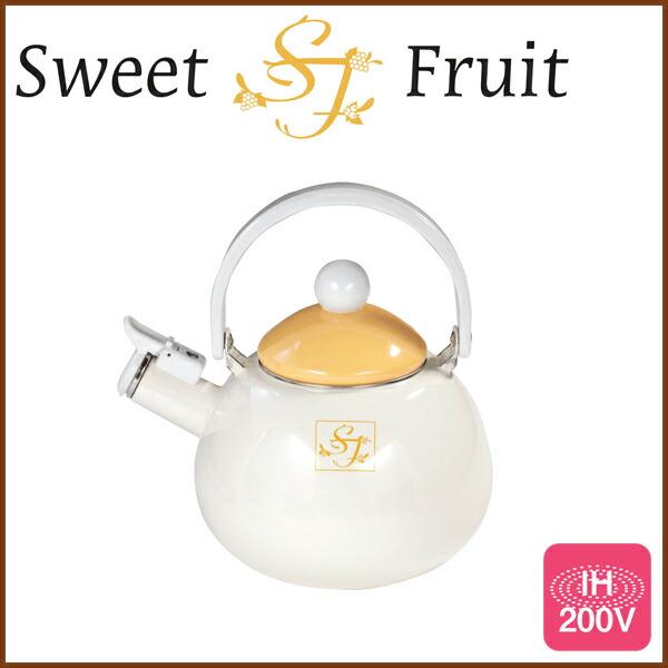 【富士ホーロー】【Sweet Fruit】笛吹ケトル 2.2L