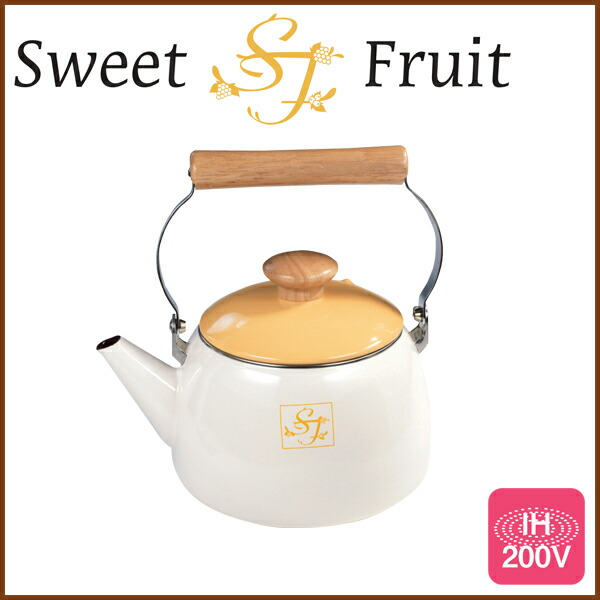 【富士ホーロー】【Sweet Fruit】ケトル 2.5L