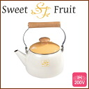 Enamel Kettle ( 2. 5 L ) white / yellow to the Sweet Fruit (sweet fruit), ◆ IH support / ホーローケトル / porcelain enamel Kettle / white / yellow / enamel / enamel / kitchen toy [30% off] / 5P13oct13_b