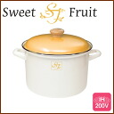 Enameled steel deep pan 22 cm ( 5. 6 L ) white / yellow to the Sweet Fruit (sweet fruit), ◆ IH support / enameled pot / pasta pot / zundou pot / white / yellow / enamel / enamel / kitchen toy / new life sale [30% off] / 5P13oct13_b