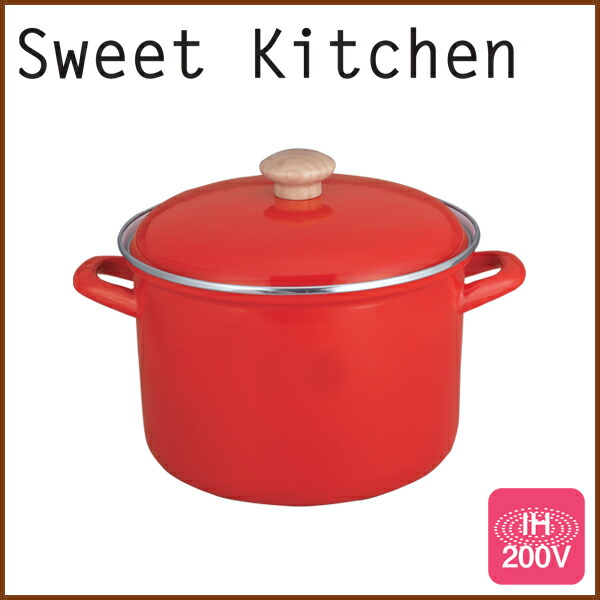 Sweet Kitchen 22cm 深鍋